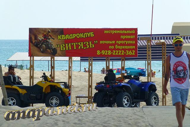 Пляж Джемете квадроциклы